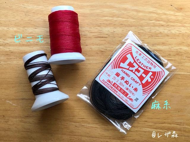 leathercraft yarn