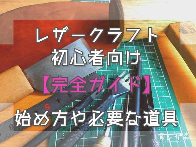 leathercraft beginner