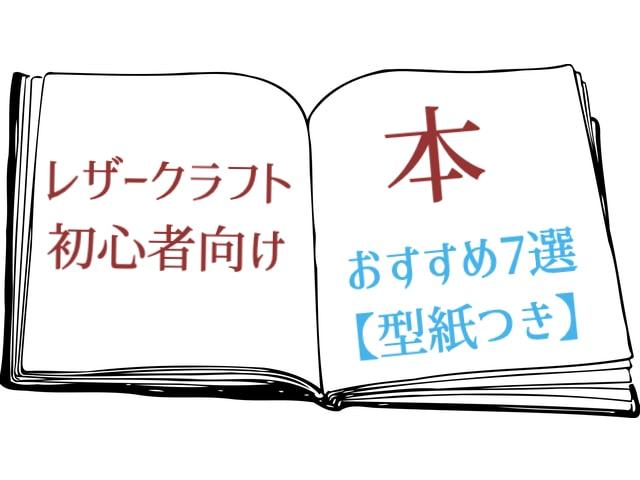 レザークラフト初心者向けの本