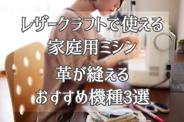 家庭用ミシンで革も縫える機種