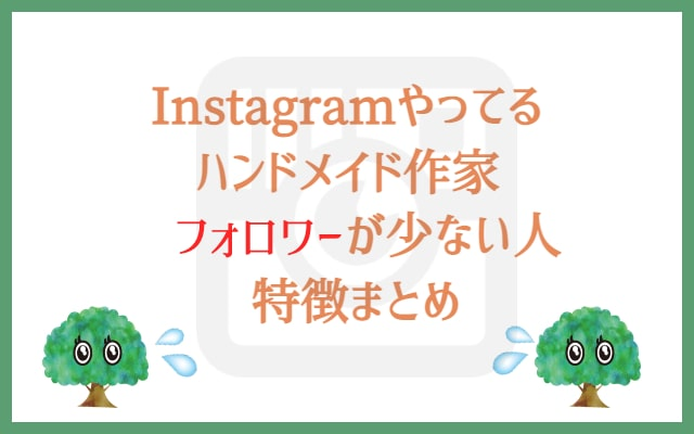 Instagramのフォロワー少ない人の特徴