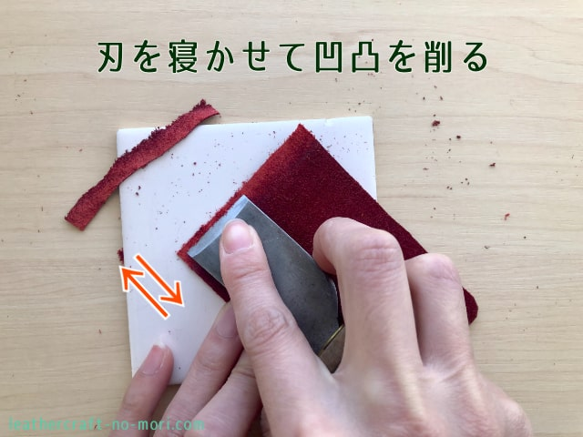 革包丁で斜め漉き微調整