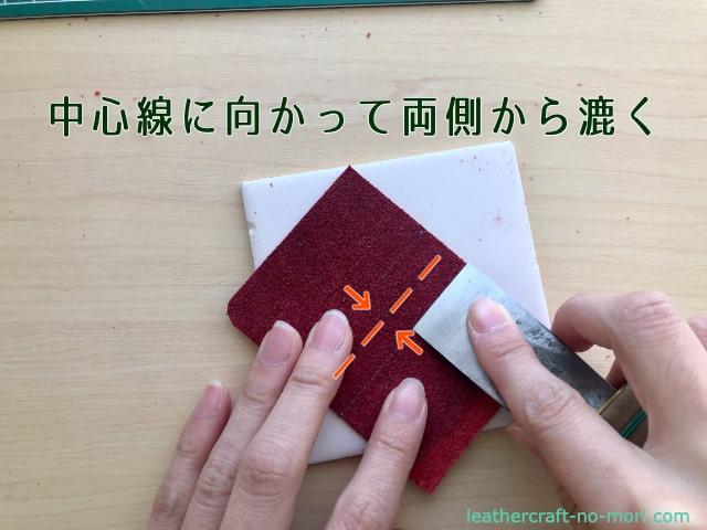革包丁を使った革漉き方法