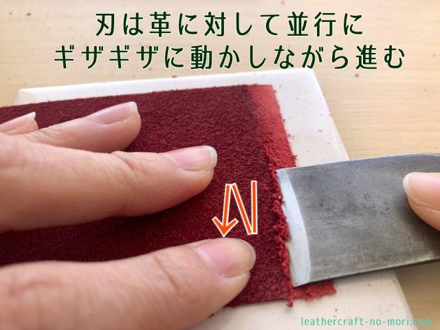 段漉きのやり方で包丁の持ち方
