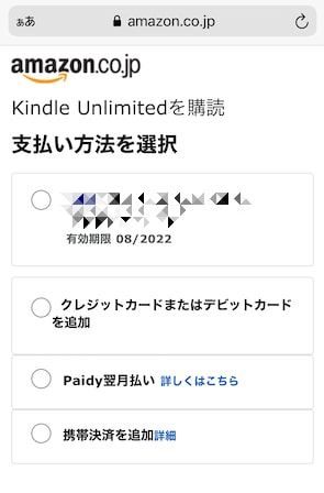 kindleunlimited支払い画面
