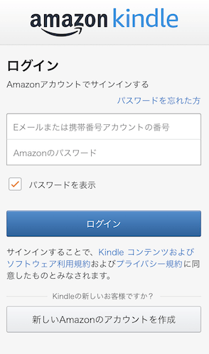 kindleアプリログイン画面