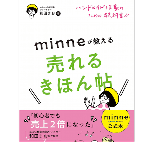 minne公式本売れるきほん帖
